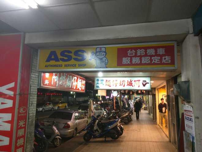 Taiwan 2, Taipei - 12
